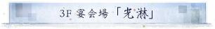 3F 宴会場「光淋」「鐵齋」「乾山」(100畳)