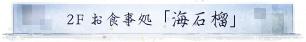 2F お食事処「海石榴」