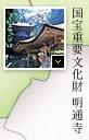 国宝重要文化財 明通寺
