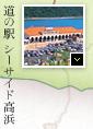 道の駅 シーサイド高浜